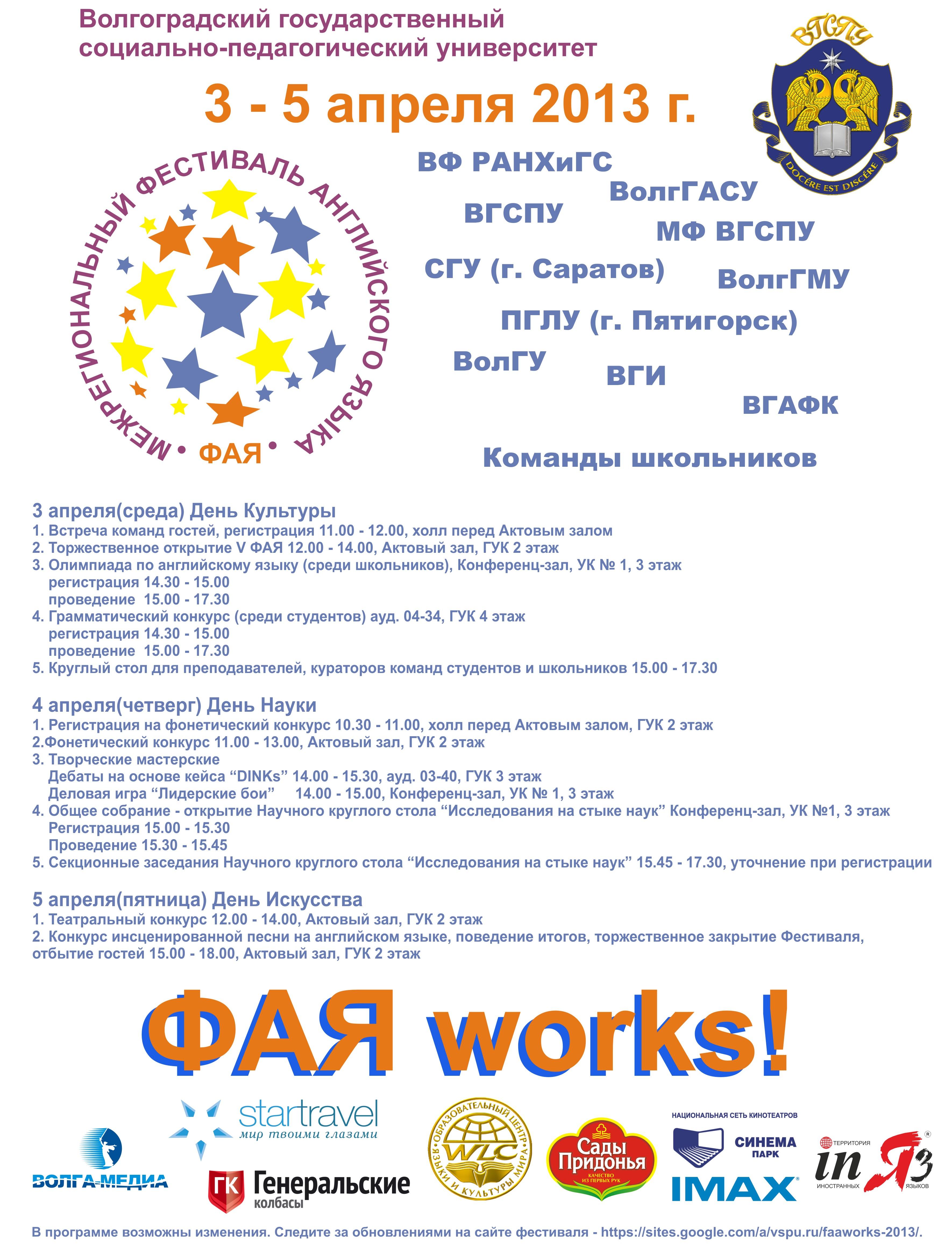 постер 2013