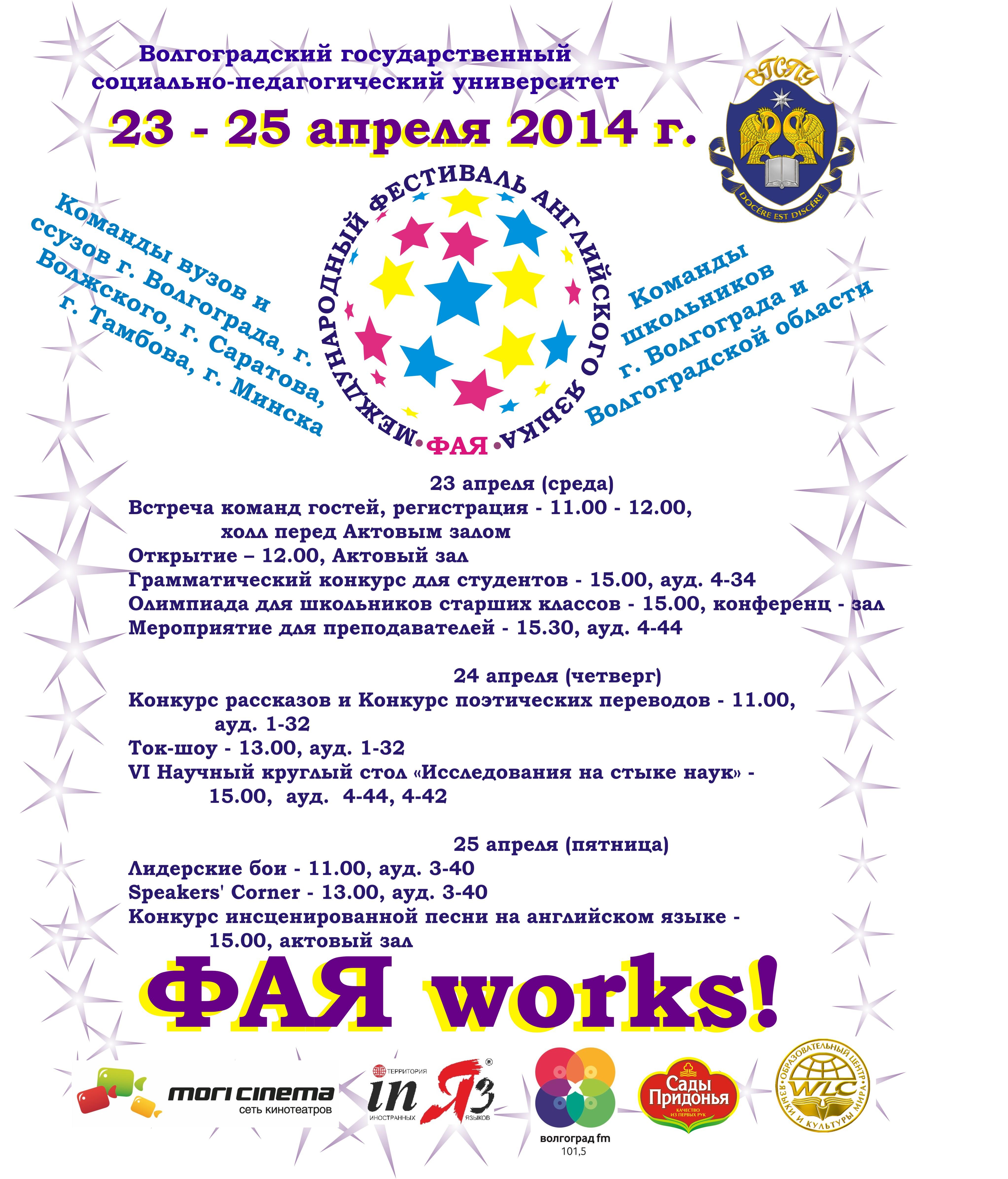Poster FAYA-2014
